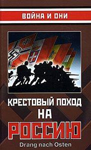 Сборник -Крестовый поход на Россию