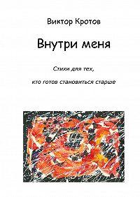 Виктор Кротов -Внутри меня. Стихи для тех, кто готов становиться старше