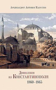 Антонин Капустин, Лора Герд - Донесения из Константинополя. 1860–1865