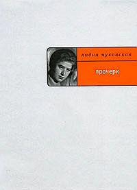 Лидия Чуковская -Прочерк