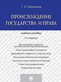 Татьяна Кашанина - Происхождение государства и права. 4-е издание. Учебное пособие