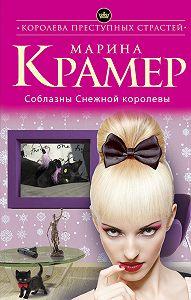 Марина Крамер -Соблазны Снежной королевы