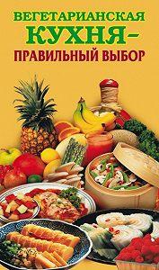 Елена Грицак - Вегетарианская кухня – правильный выбор