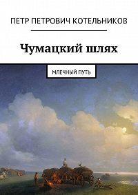 Петр Котельников -Чумацкийшлях. Млечныйпуть