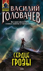 Василий Головачев -Никого над нами