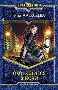 Яна Алексеева -Охотящиеся в ночи