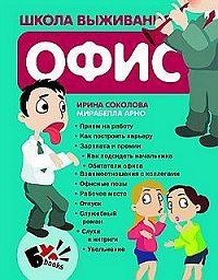 Ирина Соколова -Школа выживания. Офис
