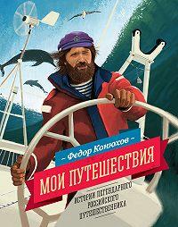Федор Конюхов -Мои путешествия