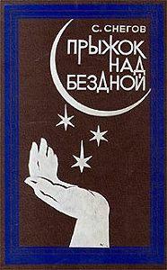 Сергей Снегов - Прыжок над бездной