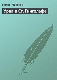 Густав  Майринк -Урна в Ст. Гингольфе
