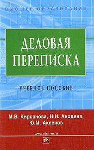 Мария Владимировна Кирсанова -Деловая переписка: учебное пособие