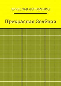 Вячеслав Дегтяренко -Прекрасная Зелёная
