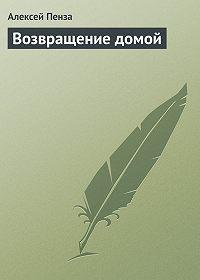 Алексей Пенза - Возвращение домой