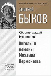 Дмитрий Быков -Ангелы и демоны Михаила Лермонтова