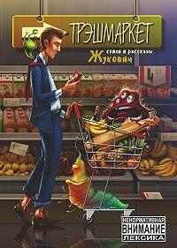 Кирилл Жукович -Трэшмаркет. Стихи и рассказы