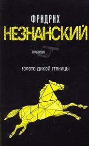 Фридрих Незнанский -Казаки-разбойники