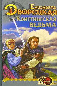 Елизавета Дворецкая -Стоячие камни. Книга 1: Квиттинская ведьма
