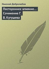 Николай Добролюбов -Постороннее влияние… Сочинение Г. В. Кугушева
