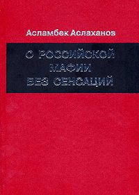 Асламбек Аслаханов - О российской мафии без сенсаций