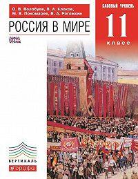 М. В. Пономарев -Россия в мире. Базовый уровень.11 класс