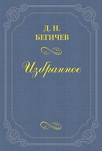 Дмитрий Бегичев -Семейство Холмских. Часть шестая