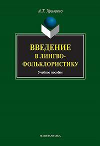 А. Т. Хроленко - Введение в лингвофольклористику. Учебное пособие