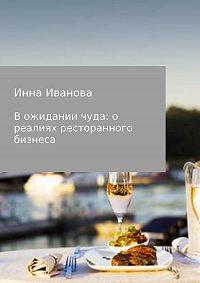 Инна Иванова -В ожидании чуда: ореалиях ресторанного бизнеса