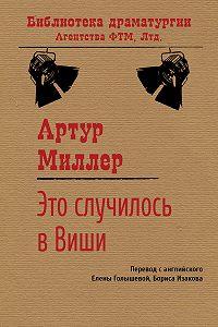 Артур Миллер -Это случилось в Виши