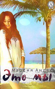 Марсия Андес -Это мы