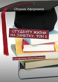 Юлия Полюшко -Студенту жизни на заметку. Том 2