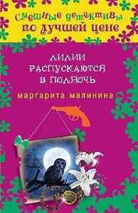 Маргарита Малинина - Лилии распускаются в полночь