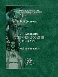 Владимир Живетин - Управление этико-правовыми рисками