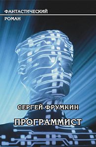 Сергей Фрумкин -Программист