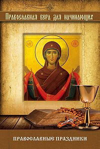 Владимир Измайлов - Православные праздники