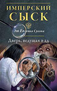 Евгений Сухов -Дверь, ведущая в ад