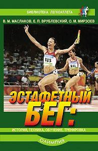 Октай Мирзоев -Эстафетный бег. История, техника, обучение, тренировка