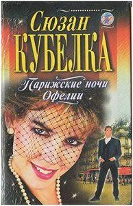Сюзан Кубелка - Парижские ночи Офелии