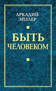 А. К. Эйзлер -Быть человеком