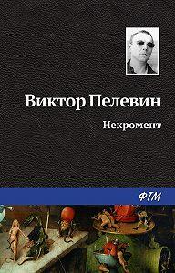 Виктор Пелевин -Некромент
