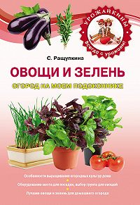 С. Ю. Ращупкина -Овощи и зелень. Огород на моем подоконнике