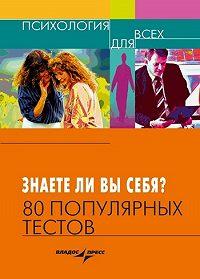 М. Земнов, В. Миронов - Знаете ли вы себя? 80 популярных тестов