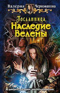 Валерия Чернованова -Наследие Велены