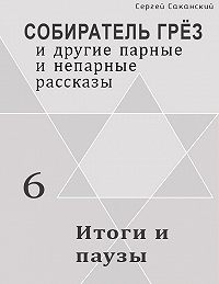 Сергей Саканский -Итоги и паузы (сборник)