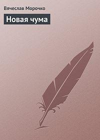 Вячеслав Морочко -Новая чума