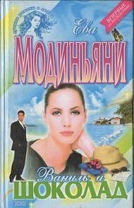 Ева Модиньяни -Ваниль и шоколад