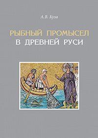 Андрей Куза -Рыбный промысел в Древней Руси