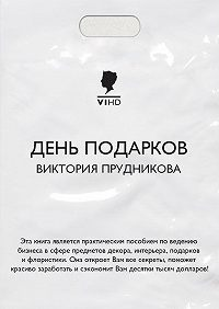 Виктория Прудникова - День подарков