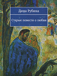 Дина Рубина -Старые повести о любви (сборник)