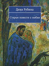 Дина Ильинична Рубина -Старые повести о любви (сборник)