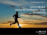 Марина Соломченко - Экономика физической культуры и спорта